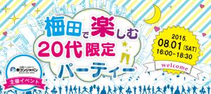 第41回150801梅田で楽しむ20代限定パーティー2