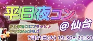 7月21日(火)平日夜コン@仙台