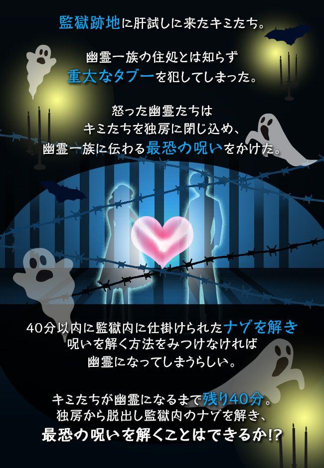 暗闇コン_ストーリー (1)
