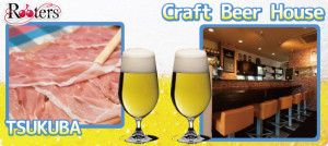R_Craft-beer-house_ノーマル