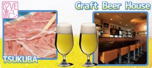 C_Craft-beer-house_ノーマル