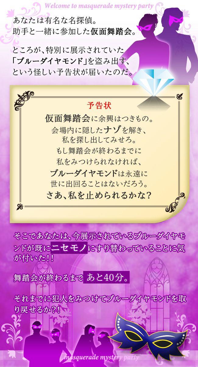 仮面コン_ストーリー