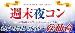 8月9日(日)週末夜コン@仙台