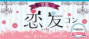 第8回150801堂島恋友コン2