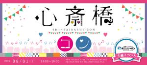 第24回150801心斎橋コン3