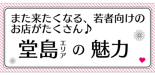 doujima_p_miryoku