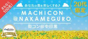 nakameguro_100