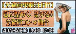 0829仙台