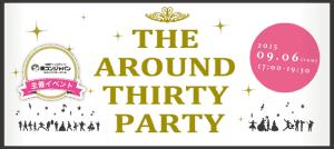 9月6日(日)第37回THE AROUND THIRTY PARTY in梅田