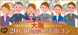 20_30歳限定_大阪