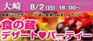 大崎0802_食の蔵デザート