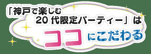 koubede_kodawaru