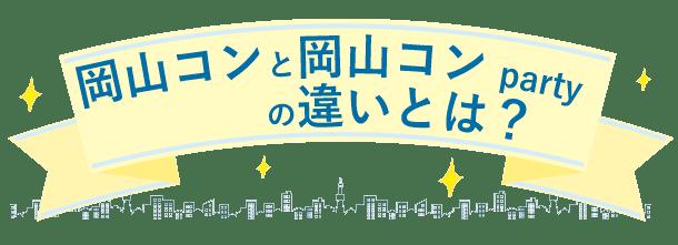 okayama_p_chigai