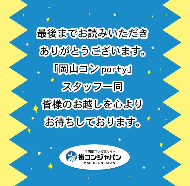 okayama_p_footer