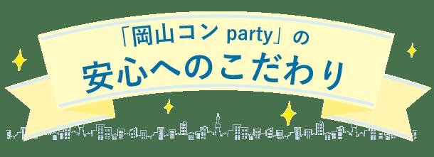 okayama_p_kodawari