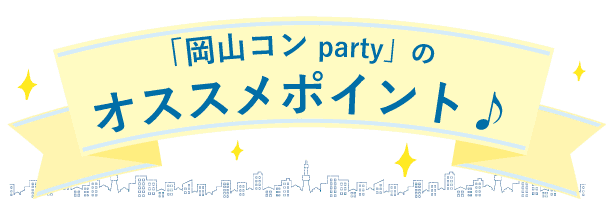 okayama_p_osusume