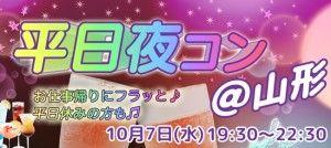 10月7日(水)平日夜コン@山形