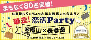 KKP_aoyama_omotesando05
