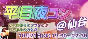 10月21日(水)平日夜コン@仙台
