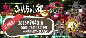 街コンジャパン20150904マゲイ-20代