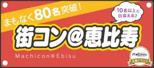 ebisu01_80