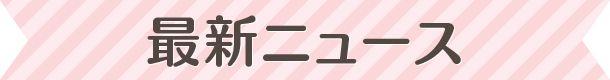 r-kawaii1-1pink_title02