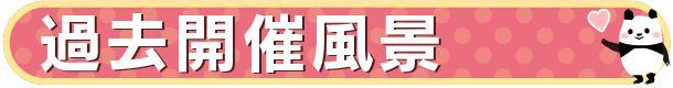 ueno_titlepart05