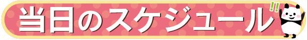 ueno_titlepart06