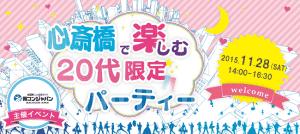 20151128_第10回心斎橋で楽しむ20代