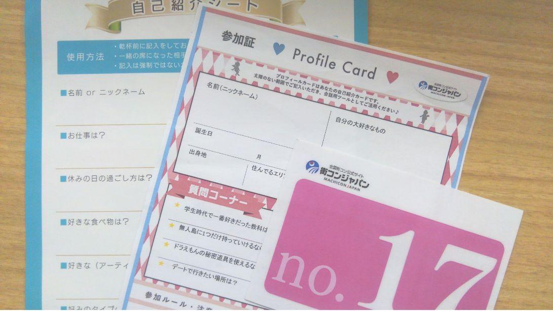 プロフィールカードなど