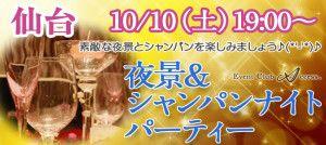 仙台1010_夜景&シャンパン2