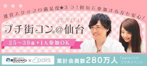 pairs25-39peti-sendai_banner
