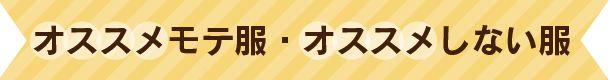 r-fukusou_parts-01