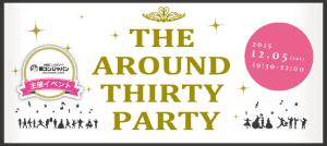 第23回151205The-Around-Thirty-Party
