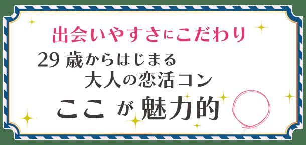29con_miryoku