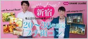 20_30代限定_新宿