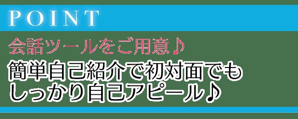 koitomo_2535_point2
