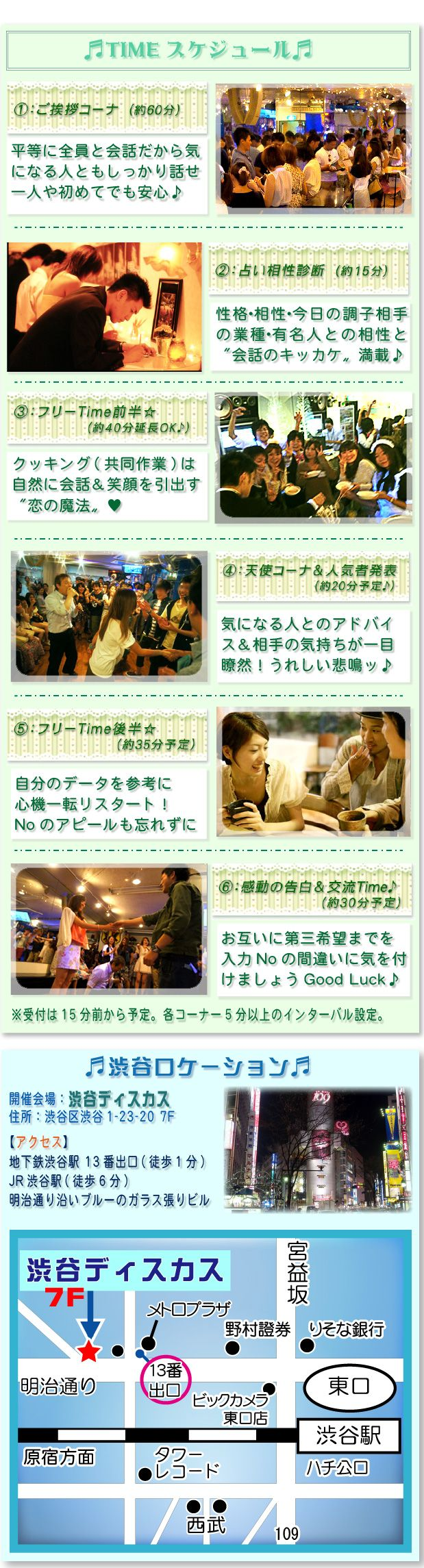渋谷 TIME