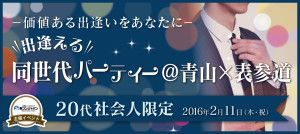 20160209_青山_パーティー