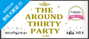 The-Around-Thirty-Party堀江男性