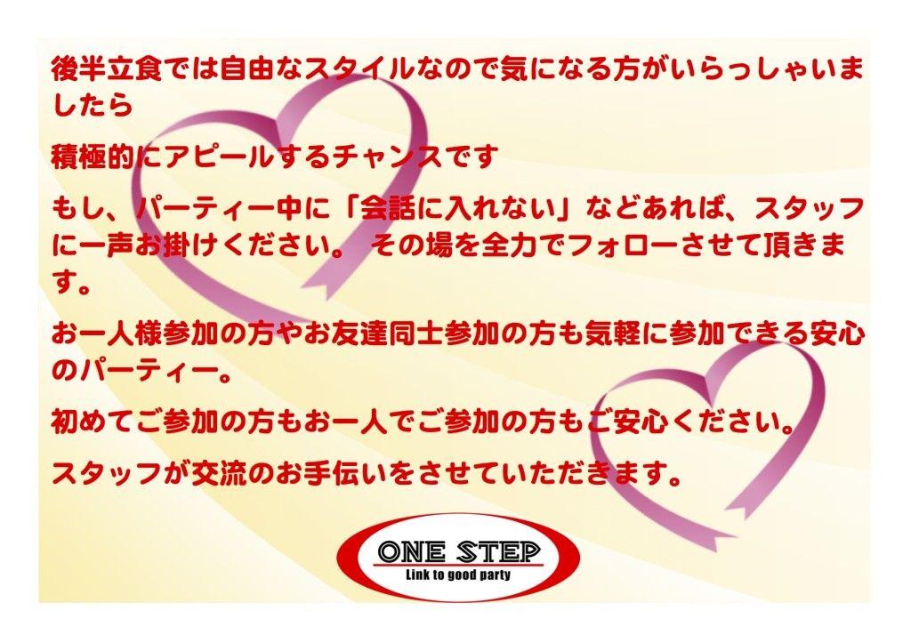 Microsoft Word - 恋活04
