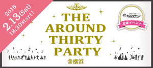 AroundThirtyParty_banner