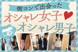 街コン服装ページ