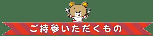 nikufesu_gojisan
