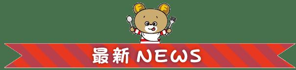 nikufesu_news