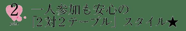otonajyoshi_kodawari2