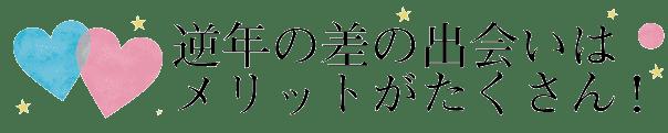 otonajyoshi_meritto