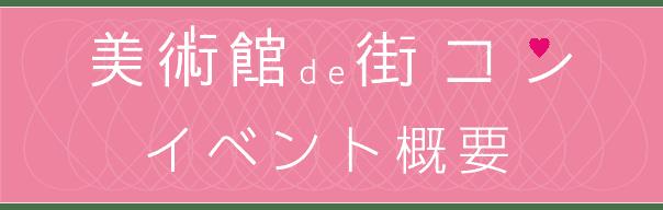 bijyutsude_gaiyou