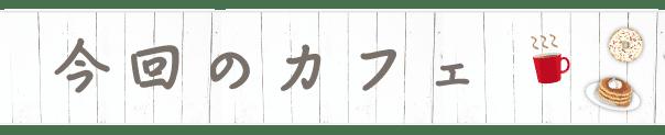 cafe_konkai