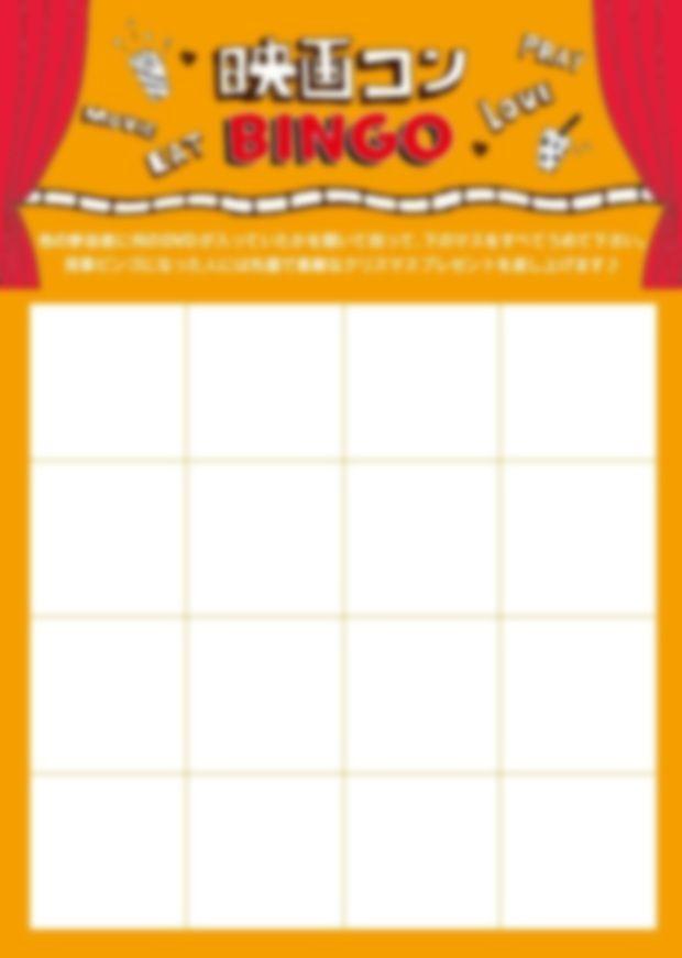 eiga_bingo